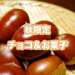 コンビニチョコ&お菓子☆【栗】まだ間に合う厳選5種!2015秋限定