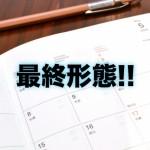 卓上カレンダー☆自作の無敵最終形態!仕事効率もオリジナル性もUP