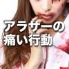 ハロウィン☆アラサーの特殊メイクや仮装が痛い!悲しい行動