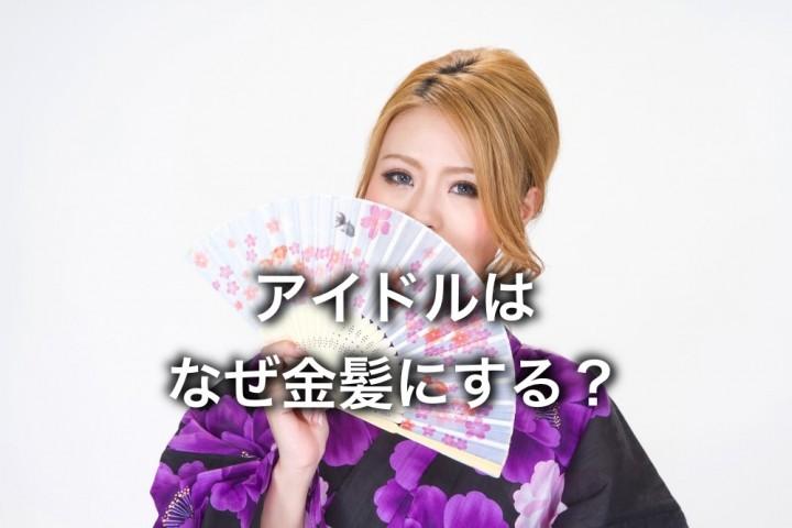 アイドル 金髪 男ウケ