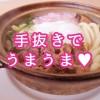 鍋焼きうどん☆風邪なら手抜きで!超美味しい調理法&ちょい足し
