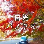 紅葉前線目前☆日光ドライブは東照宮〜いろは坂を攻めてみよう!