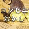 さつまいもお菓子☆コンビニスナック&チョコ 2015年版!