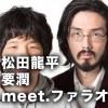 平井ファラオ光は身長も顔も松田龍平!要潤とイケメン共演も