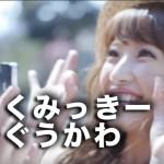 舟山久美子は性格もかわいいし結婚向き・歌の演技も評判!