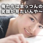松村沙友理も紅白出ていいよね?涙より優しい笑顔の握手会