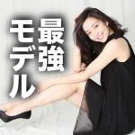 松島花の顔になりたい人急増!結婚より美肌CMや映画出演