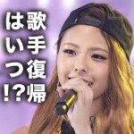 武藤千春 現在のボーカル復帰の確率は?歌声と歌唱力は鷲尾以上