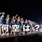 乃木坂46 紅白に生田絵梨花のピアノ需要は?名曲『何空』希望!