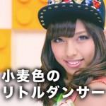 SAYAKA(長友さやか) かわいいダンス番長は性格も超真面目!