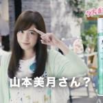 緑のケープ(花王)のCM 山本美月に似てる女の子は誰?【動画】