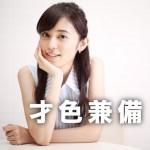 久慈暁子の高校時代やツインテール画像が可愛いすぎ!才色兼備だ