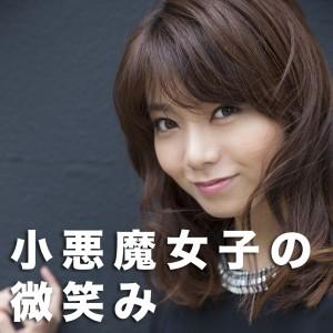 森カンナ 笑顔