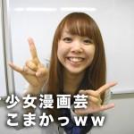 中村涼子の彼氏は幸せだね!面白い少女漫画動画や市川美織画像