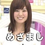 曽田麻衣子 かわいい髪型と元気笑顔のリアクションが人気!