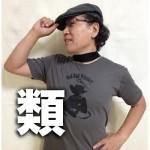 吉田類の本名 帽子&ストールのおしゃれはチュートリアルも絶賛!