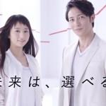 大東建託CM「未来は選べる」木村文乃の短い前髪にあの女性誰だの件