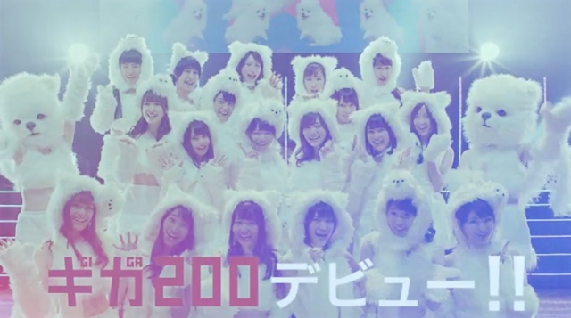 ギガ200 乃木坂46