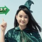 マイネオCM 緑の魔法使いの女の子は葵わかな!ベッキー代打で注目