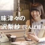 相沢梨紗のOK Google!メモしてリマインド〜前髪とカラコンが鍵