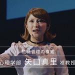 カップヌードルCM・OBAKA's大学 矢口真里と新垣隆の自虐がすごい!