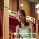 アイフルCM ドレスの姫役 平愛梨に似てるチエルはハーフモデル!