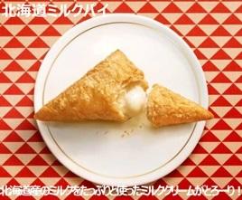 北海道ミルクパイ マーシュ彩