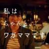 メチャカリCM ちゃんとワガママ~守屋茜は桜井玲香似の美人お嬢様