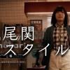 尾関梨香(欅坂46)の書道と自撮り〜姉とダイエット?メチャカリCMも