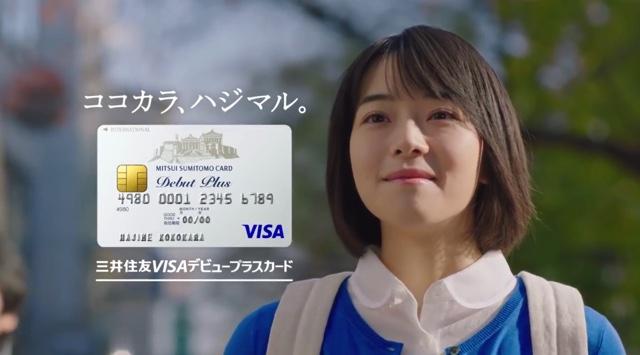 三井住友VISAカード りりか