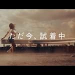 志田愛佳 雨のメチャカリCM〜耳でる髪型もクール!中学高校はバレー部