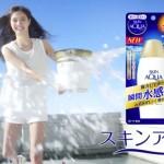 ロート製薬スキンアクアCM【水】で焼かない?新川優愛の日焼け止め