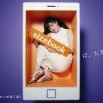 sizebook[サイズブック]CM・箱に誰?白石麻衣・西野七瀬ら乃木坂46!
