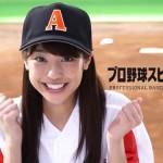 コナミプロ野球スピリッツA・CM この女性が岡副麻希!日焼け天然ね