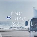 ミニストップCM練乳いちごパフェ〜トラックでごほうび 臼田あさ美と曲
