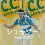 C.C.スポーツ松岡修造CM 炭酸はアリか?新発売熱血スポーツ飲料!