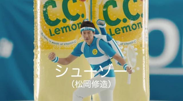 CCスポーツ 松岡修造