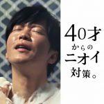ルシード薬用デオドラントCM〜田辺誠一47歳の部外者と加齢臭