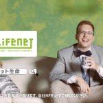 ライフネット生命CMに厚切りジェイソン!日本語と声が気持ちいい♪