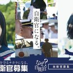 自衛隊CM俳優と女優は誰?池田純矢と駒井蓮の出演作!曲はイトヲカシ