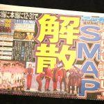 SMAP解散がやらせ感ハンパない件 予言した松ちゃんとか嘘くさい?