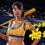 グーネットCMフルスイングの野球女性は誰?稲村亜美の運動神経がすごい