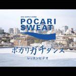ポカリスエットWEB動画遂に公開!応募総数600以上のガチダンス!