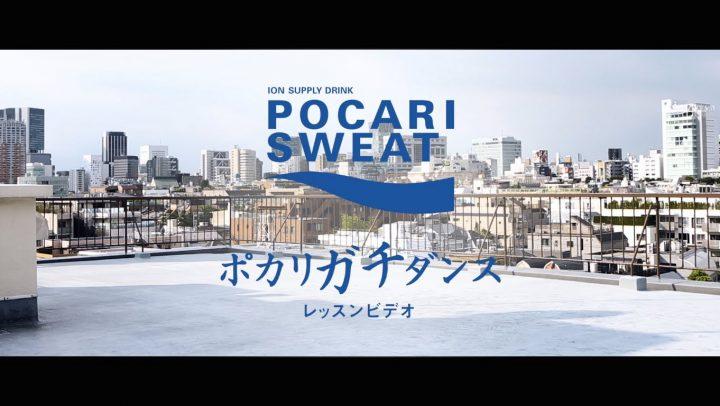 ポカリスエットWEB動画遂に公開!応募総数600以上のガチダンス