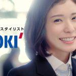 AOKIアオキCMの女優は誰?松岡茉優はスーツ姿なのに子供でかわいいw