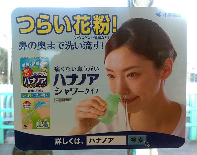 広告 女性 鼻うがい 電車