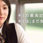 河合塾CM(2017)女子高生は誰?山本花織と曲やイトヲカシを調査!