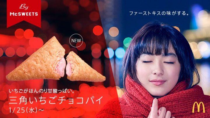 三角パイ イチゴチョコ 三角いちごチョコパイ 女の子