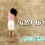 城本クリニックCM ごろごろする女性は誰?鍋谷真子のインスタや経歴をチェック!
