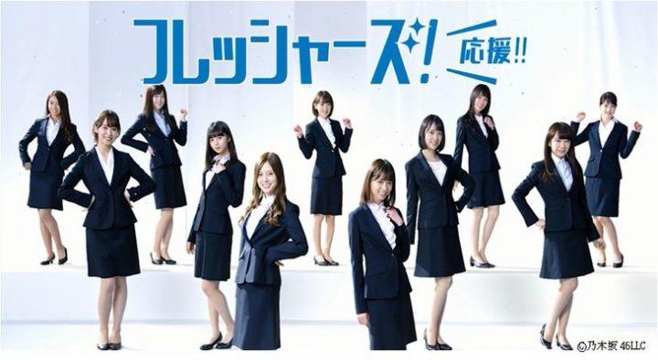 乃木坂46 スーツ スーツ姿の女性 11人